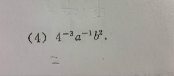 この計算を解いてください。