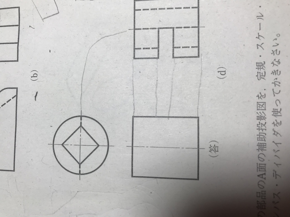 高校2年生です。 基礎製図の問題でこの2つの画像がどういう形になるのかが分かりません。