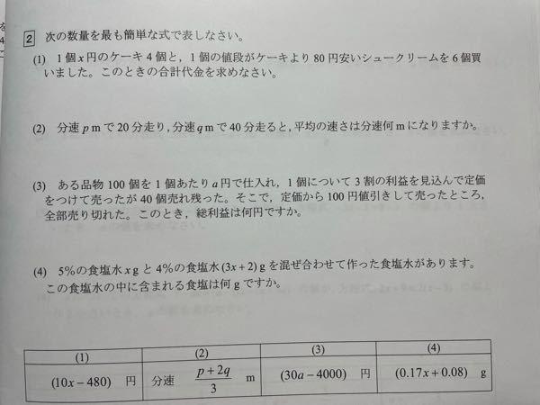 (2)の問題教えてください!!!