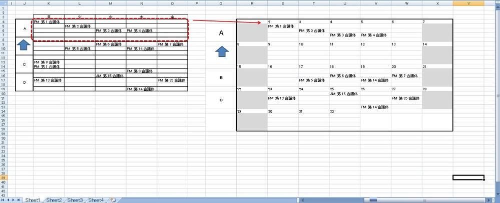 エクセルでどのようにしたら希望のシステム?が出来るのか質問です。 一週間ごとに何パターンかの会議の予定を作りました。 ※左のA~D これを簡易的に作成したカレンダーに入れていきたいのですが、 この週はAと入力すると、カレンダーに自動的にそのパターンが飛んでくるようにしたいのです。 ただ、何を用いて設定すべきなのか分からず難儀しております。 関数で出来るものなのか、マクロを使わないといけないのか、ピボットテーブルなのかも分からず困っております。 スケジュールを組む際に、まず左の形で予定を入れ込みます。 この後どのようにすれば、自動的に出来るのかお教えいただければ幸いです。 このように組めばいい 理想の形にするには、ワンクッション何かを挟む必要がある などお教えいただければ幸いです。 初心者のため、適切な質問の仕方かもわからず、分かりにくいとは思いますが宜しくお願い致します。