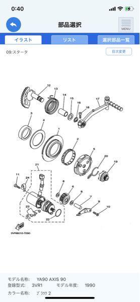 アクシス90のクランクケースカバーに、50系エンジン写真のキック周りのギア系をつけることは可能でしょうか? またついたとして正常にエンジン始動できるでしょうか? 寸法ややったことのある方知ってる方いましたら教えてください。