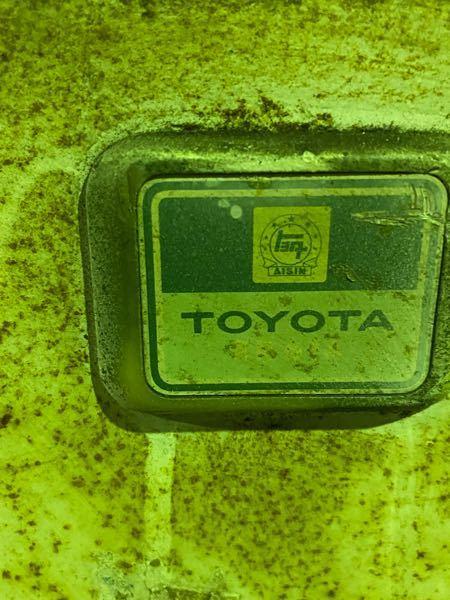 会社に置いてある冷蔵庫にTOYOTAのロゴが着いてるんですがいつぐらいにTOYOTAで冷蔵庫作られてたか分かる方いらっしゃいますか?ずいぶん古そうです。