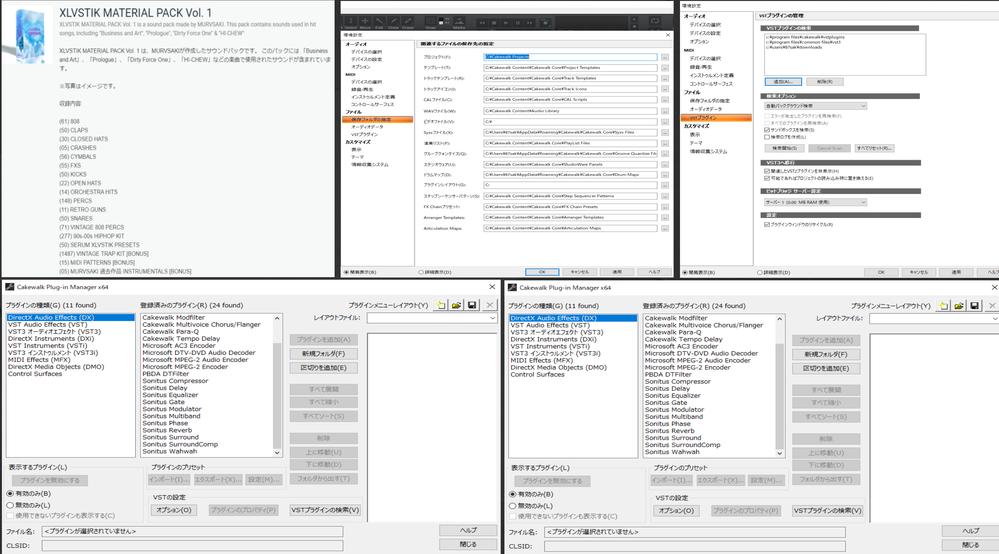 CakeWalk by bandlabのプラグインについて。 CakeWalkに購入したプラグインを追加したいのですが、動画など見ても追加することができなかったのでもしよろしければアドバイス頂きたいです。 購入したドラムキットはDROPBOXにて共有され、そこからPCのほうにダウンロードしました。 自分が参考にしたサイトや動画の中で変更していたページの自分のものの画像と購入したドラムキットの画像を添付します。 どうかよろしくお願いします。