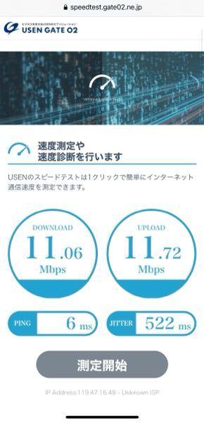 インターネットの通信速度が遅いです。 3日ほど前からインターネットの通信速度が低速です。 画像はiPhone12Proでの通信速度ですが、モデムからWiFiルーターを通し有線で使用している昨年買ったWindow10のPCも同じような通信速度です。 以前は問題なく快適に使用できていました。突然通信速度が遅くなり、WiFiルーターかLANケーブルのせいかと思い下記スペックのものに買い換えましたが以前下記画像のような通信速度です。 ルーター等の配置は特に変えておらず、WiFiルーター付近に家電も鏡もありません。下記画像はWiFiルーターを設置している部屋にて測定しました。テスト時WiFi使用端末は2台です。 プロバイダーとは2年前に契約し、その際モデム交換を行っています。 リモートで仕事をしている関係もあるので早急に解決したいのですが、何が問題なのでしょうか。 下記に現環境をまとめさせていただきます。 使用プロバイダーと契約内容 CABLENET296/ひかりギガ(上り下り最大1Gbps) WiFiルーターと速度 BUFFALOのWSR-2533DHP3-BK 5GHz/ 1733Mbps,2.4GHz/800Mbps LANケーブル CAT7規格の10m 使用端末 無線→iPhone12Pro,iPadPro,iPhoneXS等 有線→Dell製Window10のPC 同時接続台数→最大6台