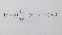 この微分方程式の解き方を教えてください! u=(y-1)/(x+1)とおく。というヒントがあるのですが解けませんでした。 計算過程も是非教えて欲しいです。