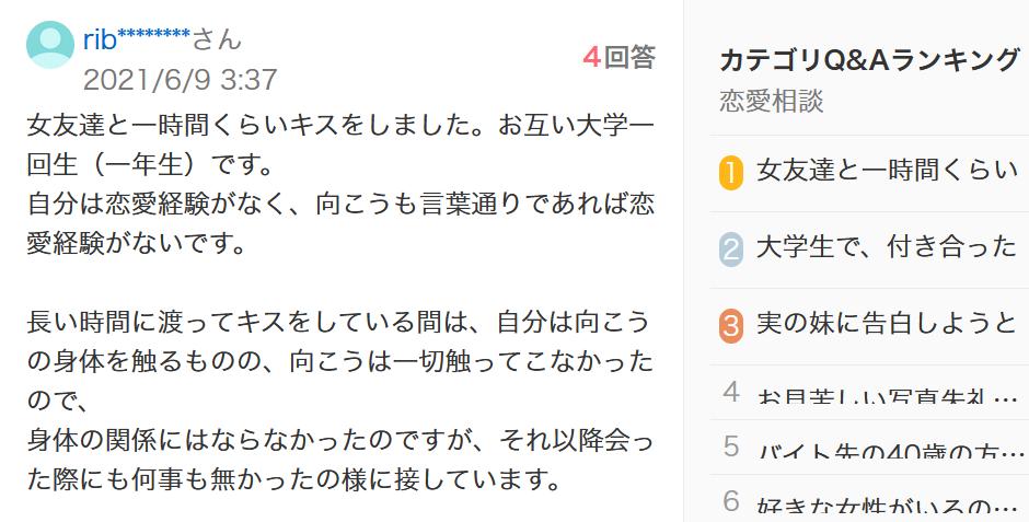 自分の質問がいきなりランキング一位(恋愛カテ)になって驚いているんですけど、 知恵袋ってエロい内容を含む相談を見に来る人が多いサイトなんですか? 恋愛カテのランキングに入っている他の質問もエロい内容なものが結構あるんでそれを見ても、 そう思えて来たんですけどね。 https://detail.chiebukuro.yahoo.co.jp/qa/question_detail/q12244410642