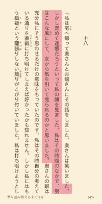 夏目漱石、こころ。 ↓どういう意味ですか。   男はこんな風にして、女から気を引いて見られるのかと思いました。