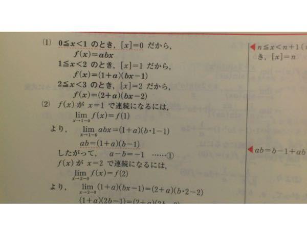 関数f(x)=([x]+a)(bx-[x])について、関数f(x)ががx=1およびx=2で連続であるように定数a,bの値を求めよ。という問題なのですが、なぜそれぞれの極限をx→1-0,x→2-0だけで、x→1+0,x→2+0は考慮していないのですか?
