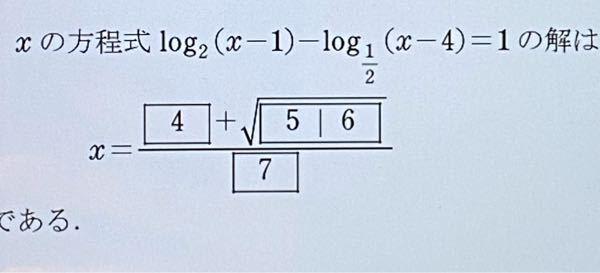 この問題の解き方を教えて下さい。自分で何度解いても答えがx=3になります。
