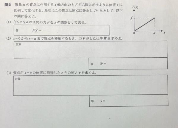 物理 仕事とエネルギーの問題です。どう解いたらいいのかが全く分かりません。解き方を教えてください、よろしくお願いします。