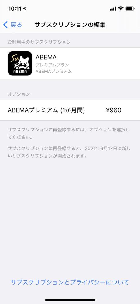 Abemaプレミアムの解約について。 先日、Abemaプレミアムの無料期間中に登録したのですが、期間満了する前に解約するつもりが一日遅れての手続きだったので、960円の請求がきました。 これは自分のミスなので、支払うのは構わないのですが、次月は支払いたくないので解約がきちんとできているか、iPhoneの設定画面からサブスクリプションを選択すると、終了予定日などが書かれておらず、本当に解約できているか不安です。 ちなみにAbemaのアプリからも解約できるのか見るために、プラン内容から解約に進むと、そこには終了予定日が記載されており、すでにその日は過ぎています。 また、iPhoneのほかに同じアカウントで自宅のテレビでも視聴していたのでが、こちらも解約できてるのか確認したかったのでメニュー画面から解約する、を選択すると、iOSから解約してください、とのメッセージがでるため、やはりiPhone側からの解約が必要なのだと思うのですが、現状、これで解約できているのか教えていただければ嬉しいです。。