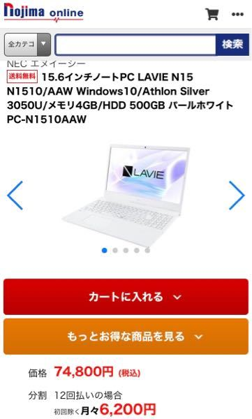 このパソコンを評価して欲しいです! https://online.nojima.co.jp/sp/commodity/1/4562447049753/ 妹が大学で使うために新しく買うとの事で、これを買う予定らしいです。有識者の方から見て、こちらのノートパソコンのスペックはいかがでしょうか? 条件としては、「光学ドライブが付いている」「オフィスソフトを問題なく使える」「カラーが白」「値段は5万〜8万円ほど」がいいとのことです。 また、他にオススメのノートパソコンなどあれば教えて欲しいです!