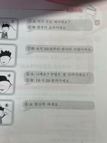 韓国語の教科書の文なのですが、日本語での意味は理解できましたが発音が分かりません。 6番までの発音を教えて頂きたいです