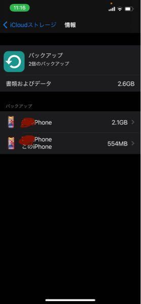 前の携帯のバックアップ量がとても多いので消したいです。最近iPhone12に機種変したのですが、前の携帯のバックアップデータを消去しようとすると、バックアップデータを全て削除しますかというメッセージが表示され たのでやめました。 これは機種変時に12に移行したデータ全て消えるということでしょうか?もし前の携帯のバックアップデータを消したら、今の携帯にあるLINEなどのデータが消えるという解釈であっていますか?それとも平気なのでしたら、削除したいです。