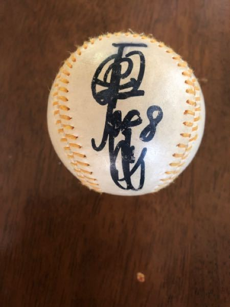 おじいちゃんからジャイアンツのサインボールをもらったのですが、誰なのか分かりませんでしたのでとなたかわかる方いらっしゃったらお教えください!