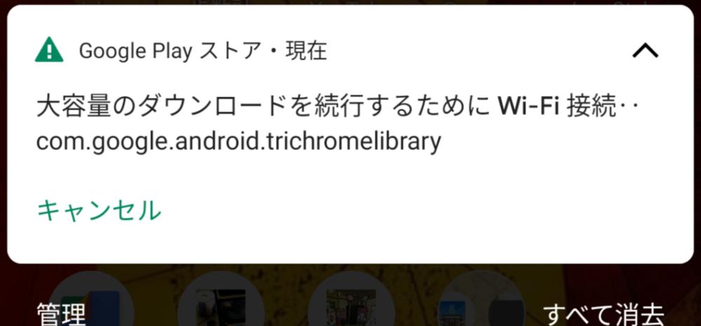 今更新やインストールしている物はないのですが昨日から画像の表示が出ていて消してもすぐ出てきます。 再起動しても消えず新しくアプリをインストールできません。10個くらいアプリを消したりもしました。うちはWiFiはないです。1度セブンなどWiFiがある所で繋げば消えるのでしょうか?かなりスマホに詳しくないので解決方法があれば教えて下さいm(_ _)mよろしくお願いいたします。