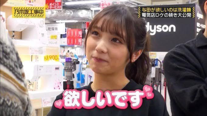 乃木坂46 与田祐希ちゃんに 『欲しいです』って 見つめられたら、 高級な洗濯機も 買ってあげたくなっちゃいますか?