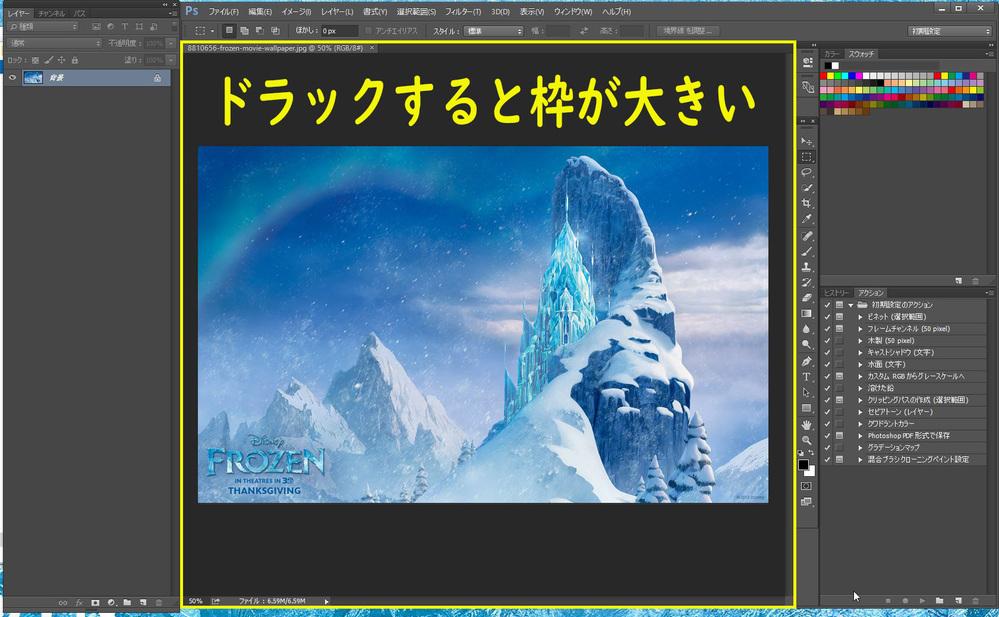 PhotoshopCCを利用しておりますが、画像をドラックするとウインドウサイズがPhotoshopのワークスペースいっぱいに開いてしまいます。 これを画像のサイズで開く方法を忘れてしまいました。 ご存じの方おりましたらお願いいたします。