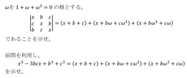 線形代数の行列式に関する質問です。 以下の画像の問題が分からず困っております。 「ωが1+ω+ω^2=0の根である。」という条件をどのように使い、どのように解けばいいのでしょうか。 問題の解答のご教授よろしくお願いします。