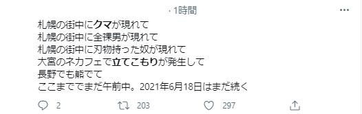 大宮立てこもり事件と札幌クマ出没事件を引き合いにネット民が「今日はとんでもない日だ」「日本オワタ」と大騒ぎですが意味不明すぎます。 なぜ不安を煽ってなれ合いたがるんでしょうか? まず大宮で立てこもりが起きたのは昨晩のことで、クマ出没と同じ日の出来事ではありません。2つの事件に関連性はありません。 立てこもりは定期的に日本各地で発生しています。暖かくなったらエサを求めてクマ出没が相次ぐのも風物詩です。 そして距離ですが、大宮と札幌は800km離れています。津軽海峡と言う海を挟んで、外国並みに遠いです。どれくらい遠いと言うと、北朝鮮の首都平壌から韓国全土を縦断して福岡まで直線で結んでも730kmと言うくらいには遠い。もし韓国と北朝鮮と福岡県でインパクトのある事件事故が同時発生しても誰も関連付けて驚いたりはしないですよね。それと同じことです。 なので、私はネットの受け止めこそ騒ぎすぎで逆に不気味です。なぜこんなにも不安を煽ってなれ合いたいんでしょうか。 私にはネットの連中が慢性的に不安病を抱えていて、その不安病の共有で承認欲求を満たしたいがために、ここぞとばかりこの2つの事件を「ダシ」にして大騒ぎしているように見えてなりません。 数年前に佐村河内騒動や小保方騒動で大騒ぎしていた時のネット民族の「異常な盛り上がり」をほうふつとさせるものがあります。