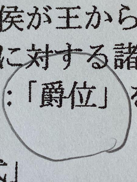 まるで囲ってある漢字はなんで読みますか?