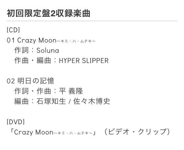 嵐のCrazy Moon 初回限定盤2のDVDには、MVの他に定点カメラでのダンスやメイキングなどは収録されていますか?