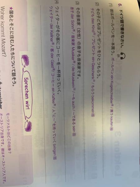 ドイツ語問題の答え教えてください。