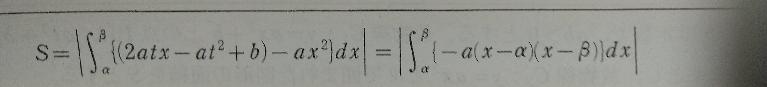 数学の問題です。 a、b は定数で, ab > 0 とする。 放物線C1:y=ax^2+b上の点P(t, at^2+ b) における接線をℓとし、放物線C2:y=ax^2 とℓで囲まれた図形の面積をSとする。 (1) ℓ の方程式を求めよ。 (2) ℓ とC2のすべての交点のx座標を求めよ。 (3) 点P がC1上を動くとき, Sは点P の位置によらず一定であることを示せ。 (1)の答えはy=2atx−at^2+ bです。 (2)の答えはx=t−√ab/a、t+√ab/aです。 (3)の解き方が分かりません。 Sを求める過程で、下の写真の途中式で、左の式から右の式にできるのが何故か分かりません。αははt−√ab/a、βはt+√ab/aを示しています。教えてくれると助かります。