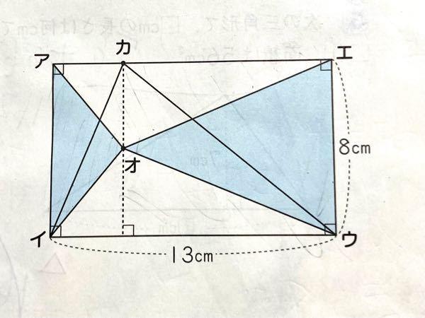 小学5年生の算数問題です。 求め方がわかりません。 よろしくお願いします。 問題 長方形アイウエで、アイとカオは平行です。 (1) 三角形アイオと面積の等しい三角形の名前をア〜カの記号で答えなさい。 (2) 三角形ウエオと面積の等しい三角形の名前を、ア〜カの記号で答えなさい。