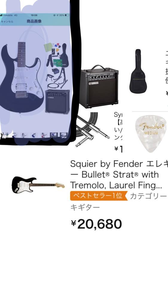 左上ののYAMAHAのギターセットか スクワイヤーストラスキャスターとYAMAHAアンプ、fenderピック、シールドケーブル、ギターケースを買うのはどちらの方がいいですか?お値段はどちらも3万円ほどです