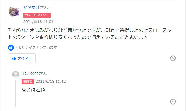 7世代のレジギガスが守るを覚えないのは知っていますが身代わりも覚えないんですか? https://detail.chiebukuro.yahoo.co.jp/qa/question_detail/q11244845326