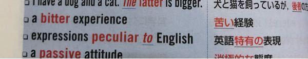 「英語特有の表現」という英文はなぜこのような語順なのですか? 修飾する順番が逆の方がしっくりくる気がするのでふが。