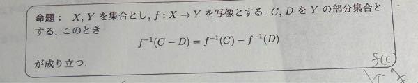 大学の数学でこのような定理が成り立つと言われたけど、これ証明できますか?