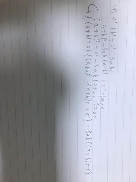 この問題の回答2行目から3行目(矢印)のところに変化する理由を教えていただきたいです。回答を見ても理解できません。問題の単元?は因数分解(3次式)です。わかりづらい質問で申し訳ございません。