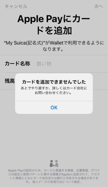 Apple Pay スイカにチャージ 先程Apple payを支払い方法に使ってSuicaを新しく作ろうと思ったのですが何回やってもこの画面が出ます。 4回やりました。メルペイを使っていてもう4000円取られました。 お金が戻ってきません。どうしたらSuicaを新しく登録できますか? ちなみにSuicaは過去にも作りましたが消してしまいました。 Walletから復旧しようとしても同じように登録できません。 ついでに、お金はもう戻ってこないのでしょうか?