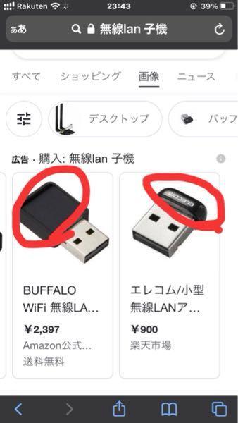 無線LAN子機というのは、 画像の赤マル部分に、 Wi-Fiやテザリングの電波を受信する装置がついているということですか? 逆に言えば、USBの差し込み口のあるデスクトップパソコンなら、 どんな古いパソコンでも無線LAN対応パソコンになるってこと?