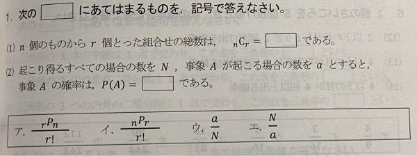 数学Aの問題です。 答えを教えて欲しいです。