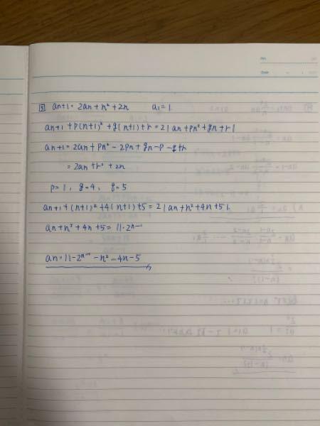 この漸化式の解き方の意味がわかりません。 どなたか教えてください。