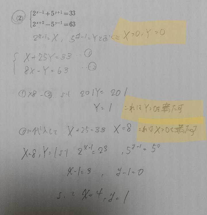 数学II 指数 X>0, Y>0 は必ず定義する必要がありますか? 整数の累乗が負になることはないと思うのですが…