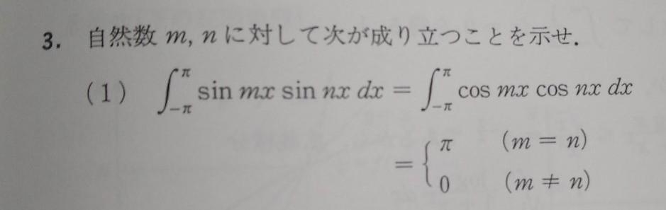 数学の定積分の問題です。 写真の問題を示すのに 積を和に直して、 sinmx・sinnx=-1/2(cos(m+n)x - cos(m-n)x ) と考えてみましたが その後、どうすればいいでしょうか? どなたか教えて下さい。 よろしくお願いします。