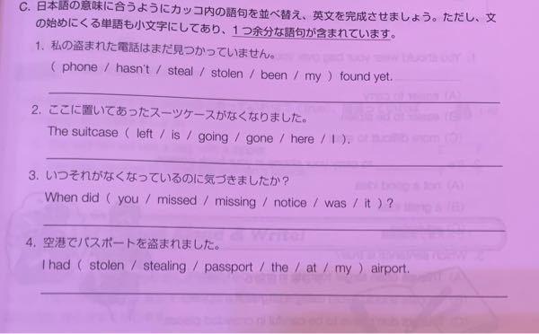 英語の並び替えが分からないので教えてください(TT)