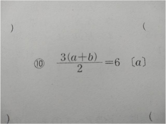この問題の解き方お願いします。