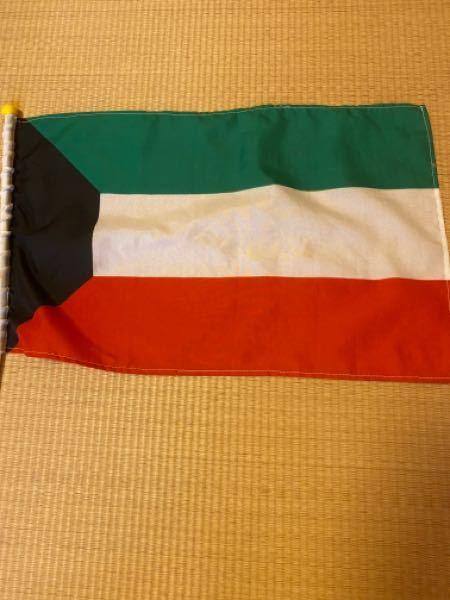 購入してからずっと気になっていて この国旗の国を教えてください。