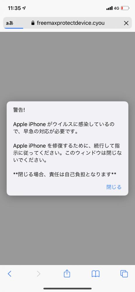 最近Safariを使っていると警告がでてきます。 これは詐欺ですか? 消しても大丈夫でしょうか。 私はiPhoneです。