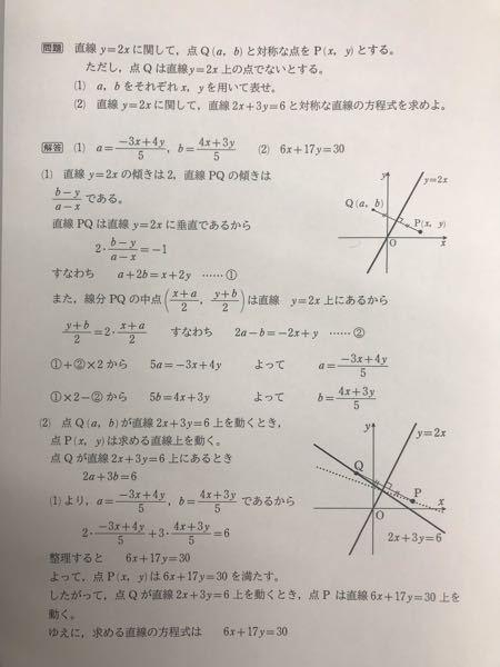 この軌跡の問題で疑問点があります。詳しい方解説お願いします。問題自体は解けますし理解できてますが、どうしても納得いかない点があります。 問題に点Qは直線y=2x上にないといってるので、最後にQが直線y=2x上にくるとき、すなわちPと Qが一致するときの点は除外するべきではないのでしょうか? 確かにQが直線y=2x上にきても成り立つのはわかりますが除外点は考えなくていいのでしょうか? テストで除外点を書いたら減点されました。自分的には納得いきません。数学的な解説お願いします。