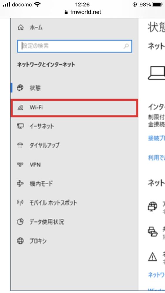 パソコンにWi-Fiが繋がらなくなりました。 富士通パソコンFMV LIFEBOOK AH77を買って半年くらいなのですが今まで問題なくWi-Fiに繋げて使っていましたが少し前から使えなくなり仕方なく有線でネットに繋いでいます。 写真のように普通はメニューの中にWi-Fiの文字があるはずなのですが、それがありません。 「状態」の下は「イーサネット」なんです。どこにもWi-Fiの文字が見つかりません。 ちなみにiPhoneやiPadはWi-Fiで使えています。 どなたかわかる方、教えて下さい よろしくお願いします。