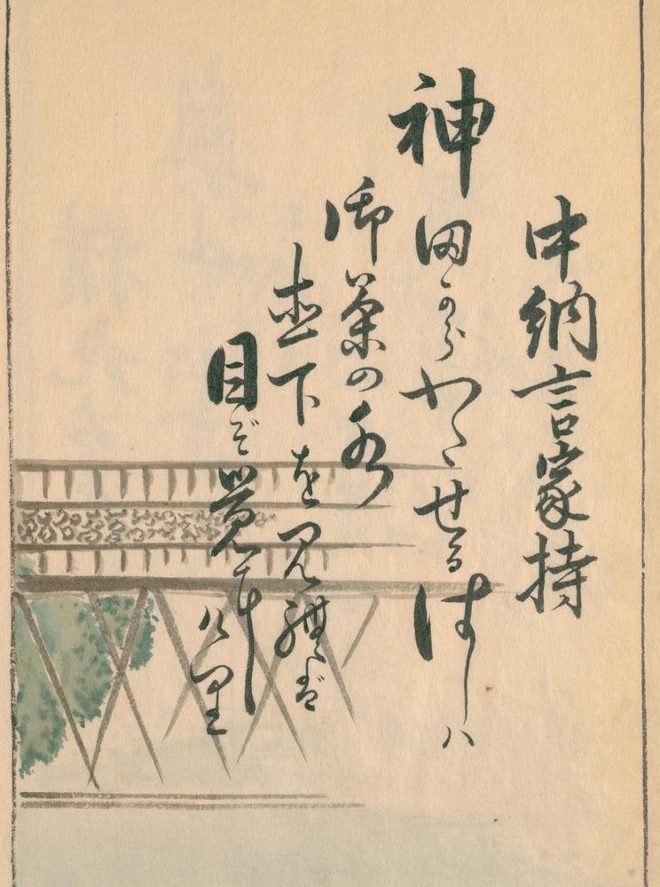 この和歌は何と書いてありますか?