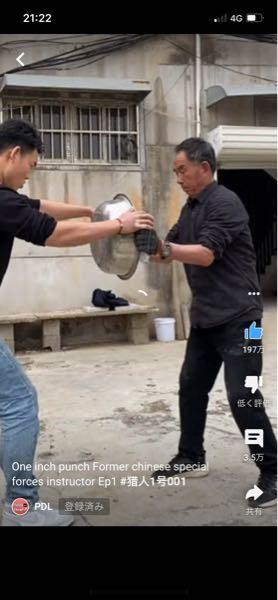 この人のワンインチパンチ凄くないですか?TikTokでたまたま見かけたんですがなんた人でなんて検索すればYouTubeで見れますか?中国武術?ですか?