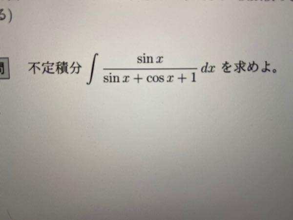 不定積分です。 こちらの問題を教えてください。 講義ではt=tanx/2に置き換えてやってましたのでそのやり方で教えていただきたいです。 よろしくお願いします。