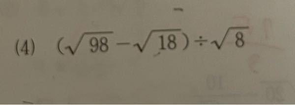 中三数学です。わかりません